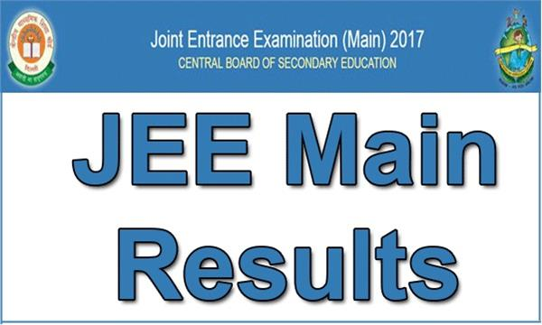 cbse itt jee main paper 1 result will announced