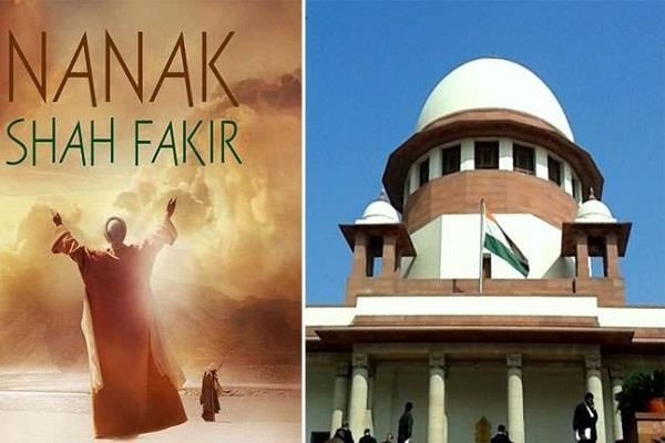nanakh shah fakir case hearing will be held till may 8