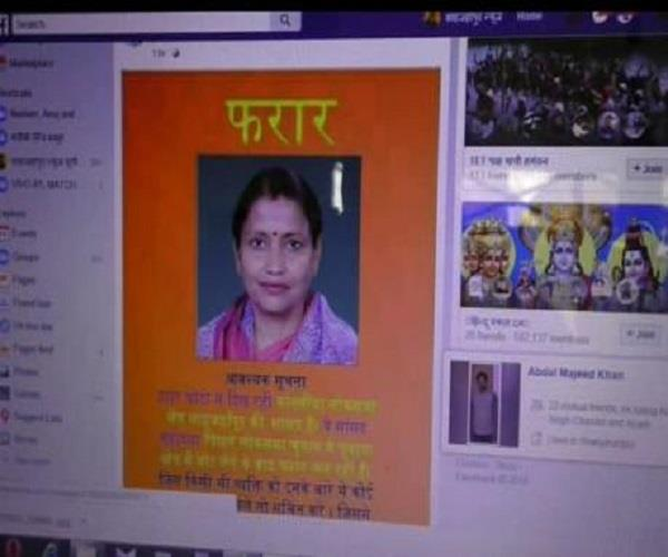 shahjahanpur mp absconding poster viral on social media