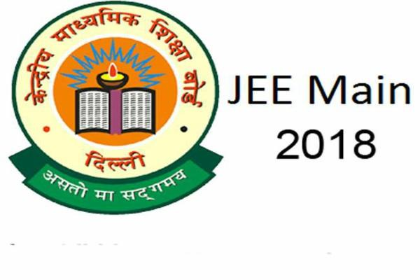 cbse jee main results students