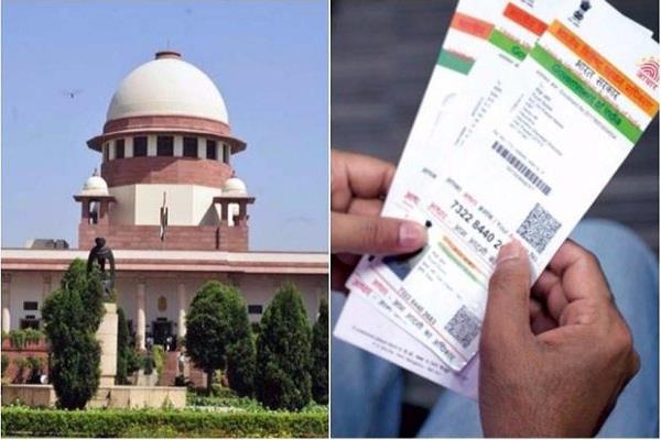 aadhaar data can affect election results supreme court