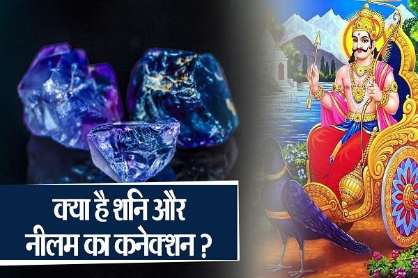what is the connection of saturn and sapphire