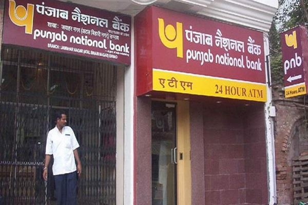 pnb says customers money is safe