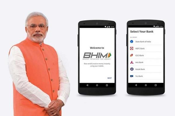 cashback for people people will get good news for bhim app users