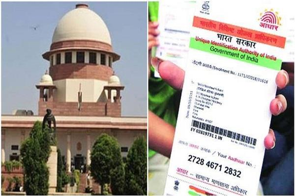 supreme court told the center not the aadhaar merge medication