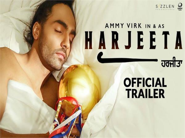 हरजीता फिल्म का पोस्टर हुआ रिलीज, ऐसी लुक में दिखे एमी विर्क