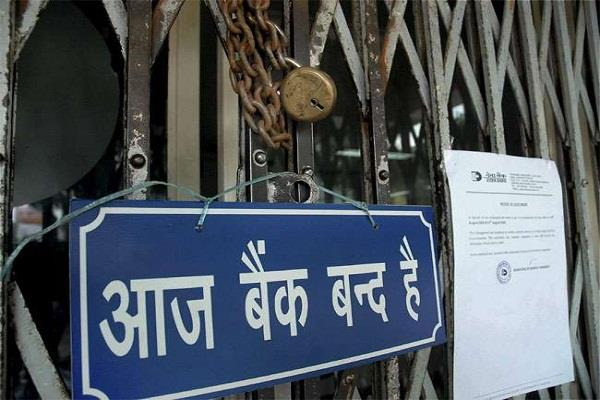 bank staff on 2 day strike from today