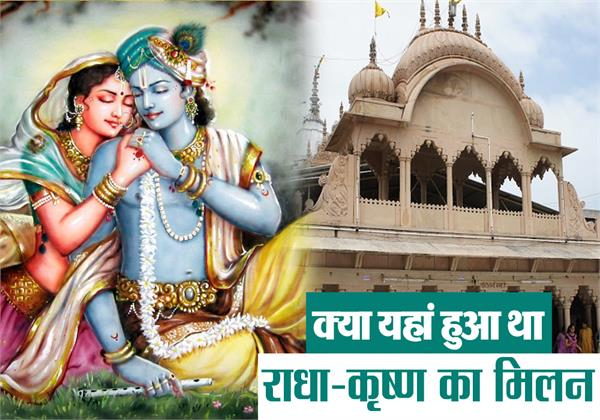 it was here the first meeting of radha krishna