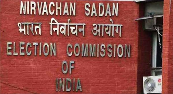 election commission takes notice of complaint against chief minister