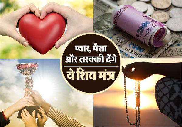 these shiva mantras will give love money and progress