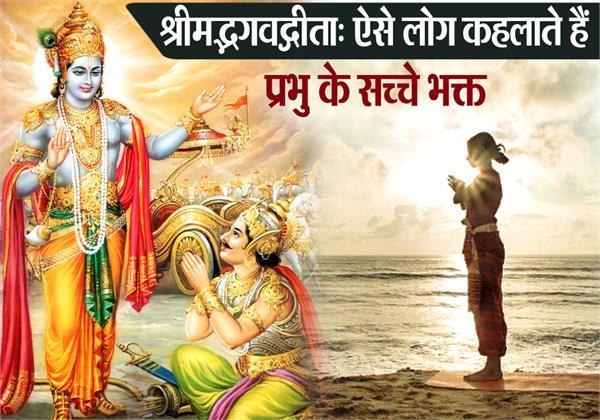 shrimad bhagwat updesh in hindi
