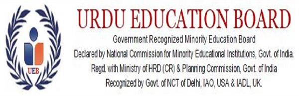 incorrectly named urdu education board included