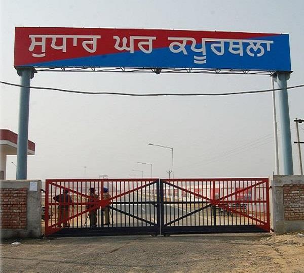 amritsar central jail