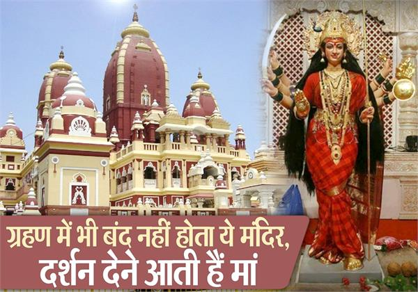 kalakaji temple in delhi