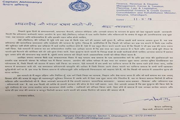 haryana finance minister capt abhimanyu has written to hssc chairman