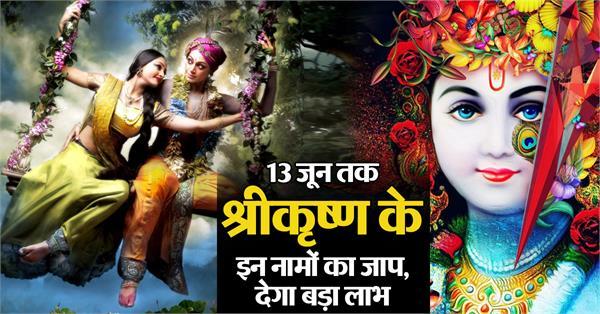 the names of shri krishna