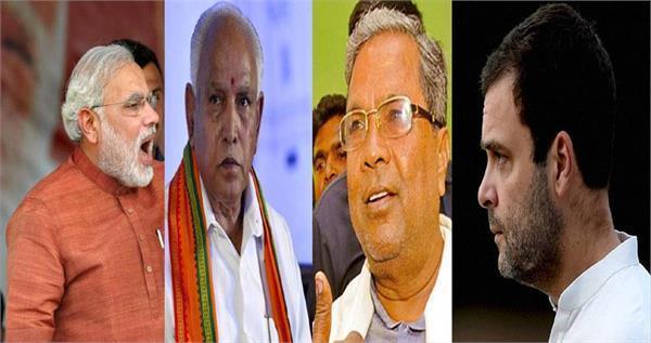 karnataka elections yeddyurappa congress bjp