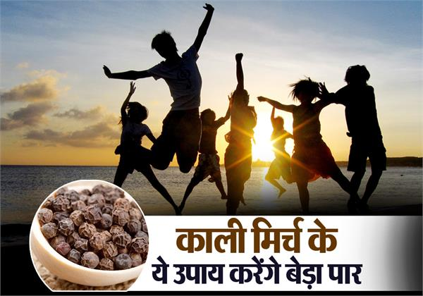 astrology upay of black pepper