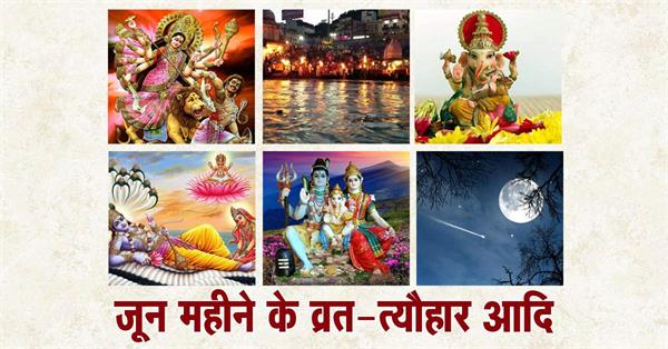 june month fast festival