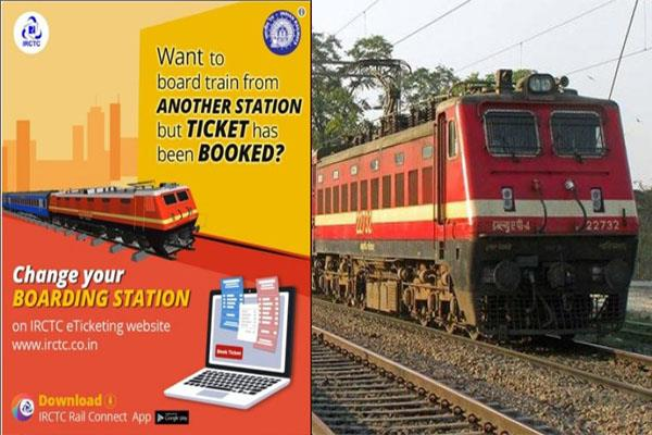 irctc s new facility can catch the train from another station