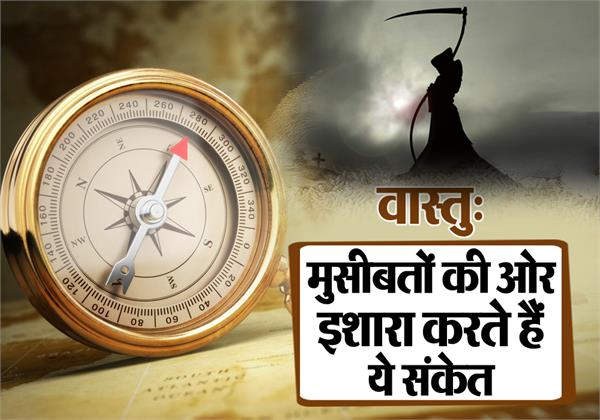vastu remedies to avoid troubles