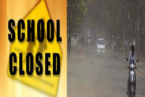 school closed pmo health department