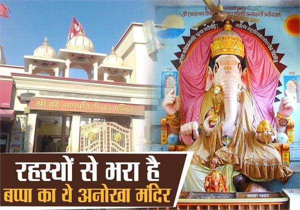 badha ganesh ji temple in ujjain