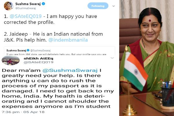 if you were from jammu and kashmir then get help sushma swaraj