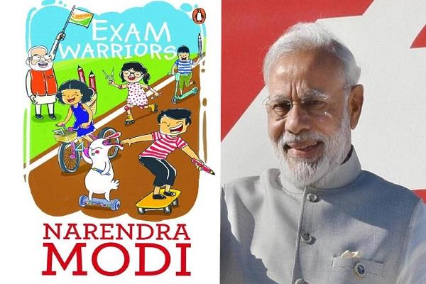 pm modi book exam warriors distributed in schools