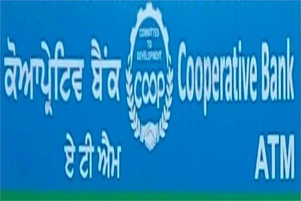 cooperative bank gurdaspur released list of 50 defaultersbjp mlas cps
