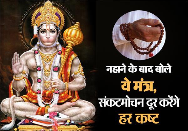 hanuman ji mantra