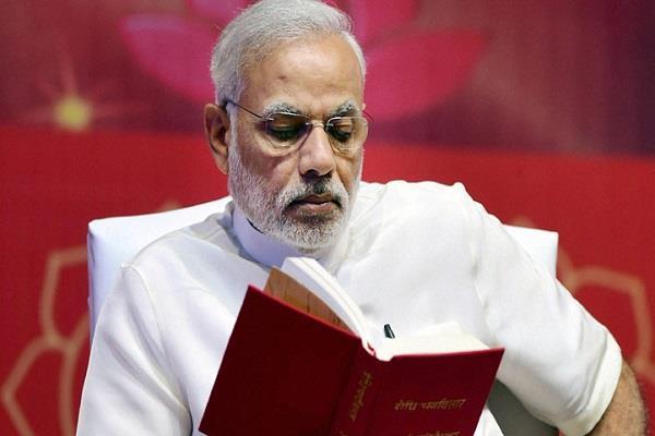 modi government will prepare report card on unemployment issue