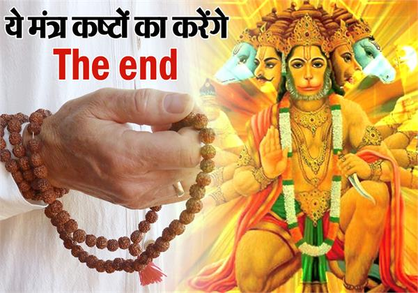 powerful mantra of hanuman ji
