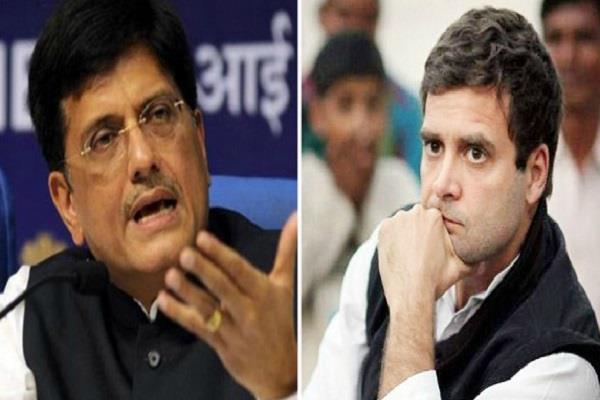 piyush goyal turn out on rahul said i am not like you