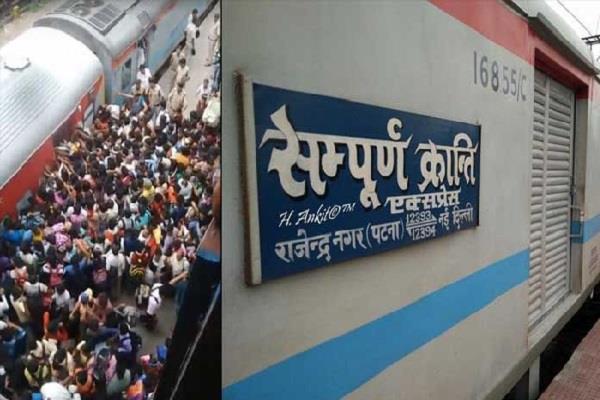 when load of passenger in sampoorna kranti express