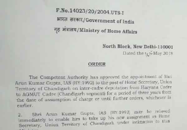 arun kumar gupta will be home secretary of chandigarh