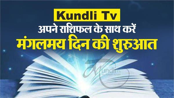 tuesday horoscope rashifal in hindi