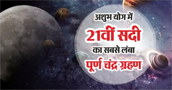 chandra grahan special on 27 july