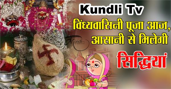 kundli tv vindhyavasini puja today