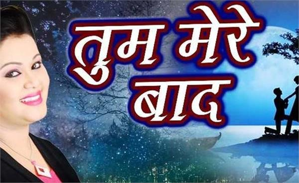 annu dubey sad song viral on youtube