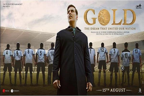 gold trailer release