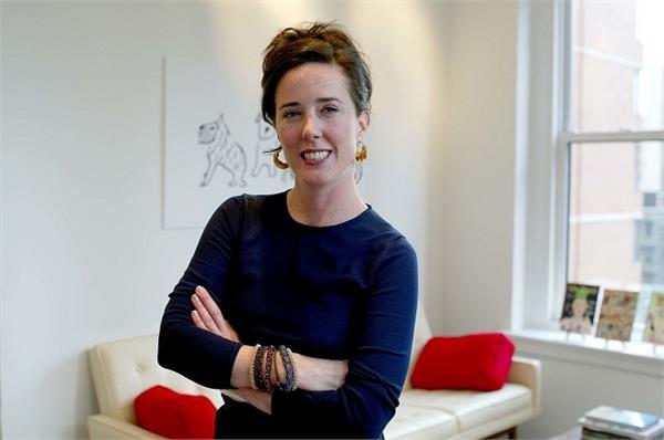 अमेरिका की फेमस डिजाइनर केट स्पेड की ने की खुदकुशी