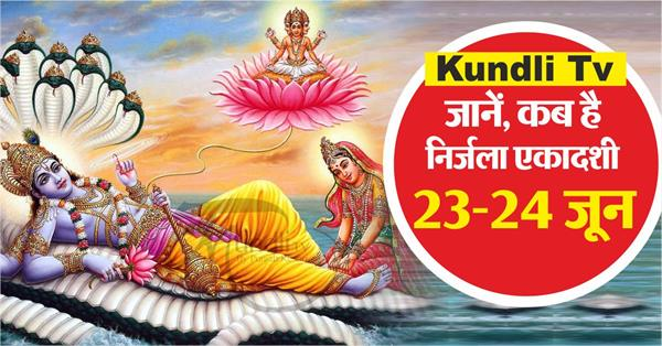 when is nirjala ekadashi 23 or 24 june