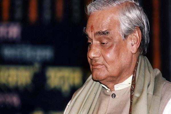 nda government atal bihari vajpayee job