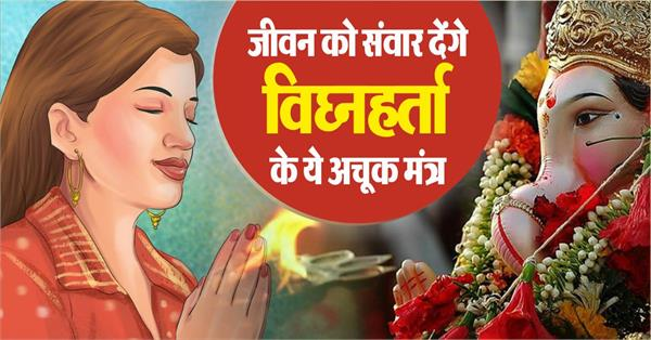 special mantra of lord ganesha