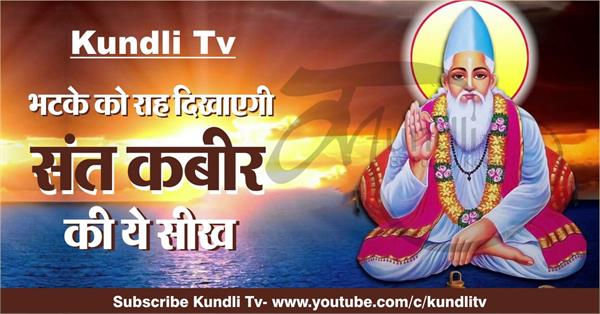 this learning of saint kabir will show the right way