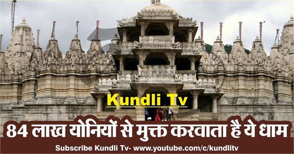 janakpur jain temple in hindi