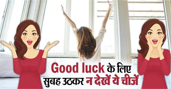 good luck for morning time