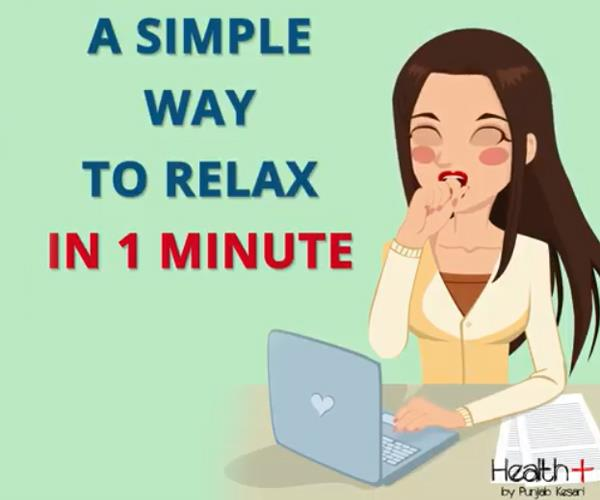 a simple way to relax in 1 minute