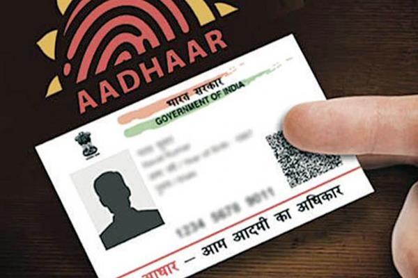 money out of the aadhar number